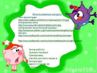 Автор работы Лузгина Наталья Григорьевна,учитель русского языка и литературы МАО