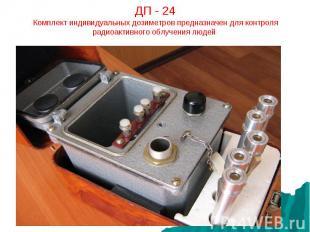 ДП - 24Комплект индивидуальных дозиметров предназначен для контроля радиоактивно