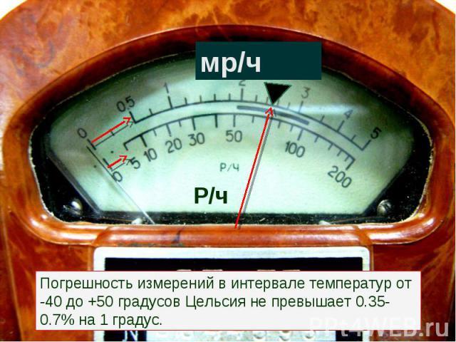 Погрешность измерений в интервале температур от -40 до +50 градусов Цельсия не превышает 0.35-0.7% на 1 градус.