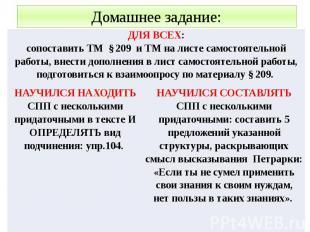 Домашнее задание:сопоставить ТМ § 209 и ТМ на листе самостоятельной работы, внес