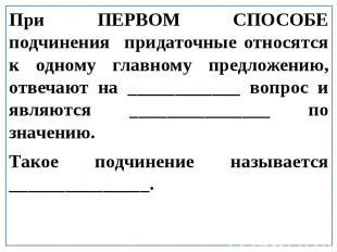При ПЕРВОМ СПОСОБЕ подчинения придаточные относятся к одному главному предложени