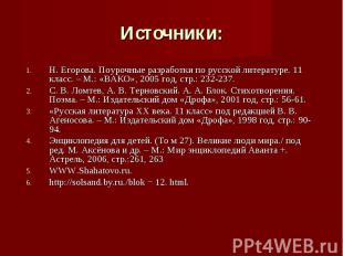 Н. Егорова. Поурочные разработки по русской литературе. 11 класс. – М.: «ВАКО»,