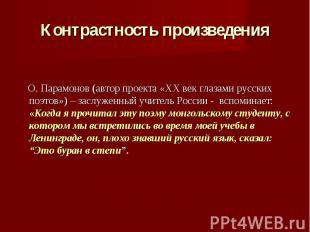 Контрастность произведения О. Парамонов (автор проекта «ХХ век глазами русских п