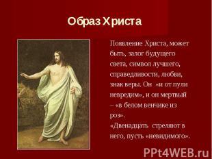 Образ Христа Появление Христа, может быть, залог будущего света, символ лучшего,