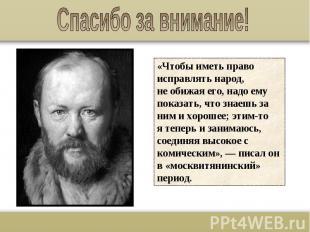 «Чтобы иметь право исправлять народ, не обижая его, надо ему показать, что знаеш