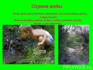 Воду надо расходовать экономно, не оставлять краны открытыми.Нельзя выбрасывать