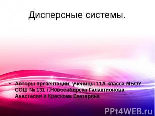 Дисперсные системыАвторы презентации: ученицы 11А класса МБОУ СОШ № 131 г.Новоси