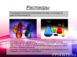 Растворы всегда однофазны, то есть представляют собой однородный газ, жидкость и