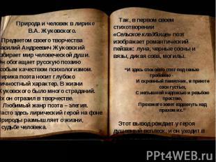Предметом своего творчества Василий Андреевич Жуковский избирает мир человеческо