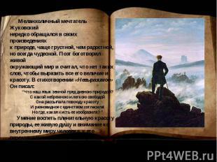 Меланхоличный мечтатель Жуковскийнередко обращался в своих произведенияхк природ
