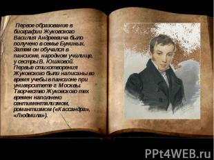 Первое образование в биографии Жуковского Василия Андреевича было получено в сем