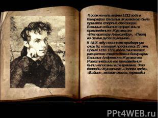 После начала войны 1812 года в биографии Василия Жуковского была принята сторона