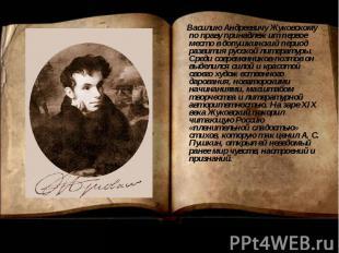 Василию Андреевичу Жуковскому по праву принадлежит первое место в допушкинский п