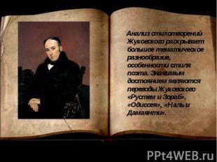 Анализ стихотворений Жуковского раскрывает большое тематическое разнообразие, ос