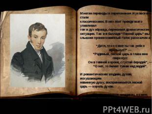 Многие переводы и переложения Жуковского сталиклассическими. В них поэт прежде в