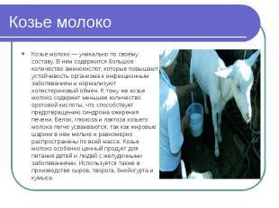 Козье молоко Козье молоко — уникально по своему составу. В нем содержится большо