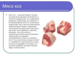 Мясо коз Мясо коз — цельный продукт питания, который во все времена употребляют