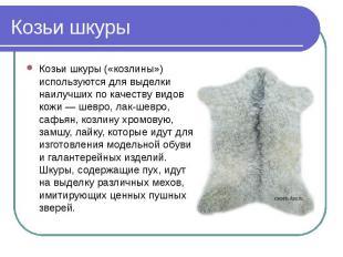 Козьи шкуры Козьи шкуры («козлины») используются для выделки наилучших по качест