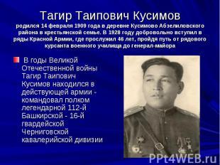 Тагир Таипович Кусимов родился 14 февраля 1909 года в деревне Кусимово Абзели