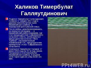 Халиков ТимербулатГалляутдиновичРодился Тимербулат Галяутдинович Халиков 17 янва
