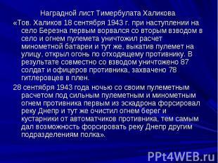 Наградной лист Тимербулата Халикова «Тов. Халиков 18 сентября 1943 г. при наступ