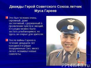 Дважды Герой Советского Союза летчик Муса ГареевЭто был человек очень скромный,