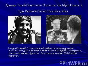 Дважды Герой Советского Союза летчик Муса Гареев в годы Великой Отечественной во