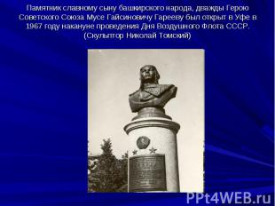 Памятник славному сыну башкирского народа, дважды Герою Советского Союза Мусе Га