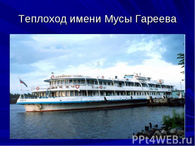 Теплоход имени Мусы Гареева