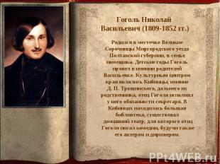 Гоголь Николай Васильевич (1809-1852 гг.)Родился в местечке Великие Сорочинцы Ми