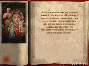 Белинский выделил эту повесть в цикле «Вечеров»: «Ночь перед рождеством», по сло