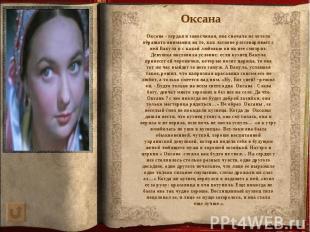 Оксана - гордая и заносчивая, она сначала не хотела обращать внимания на то, как