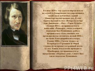 В конце 1829 г. ему удается определиться на службу в Департамент государственног