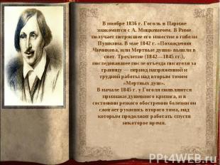 В ноябре 1836 г. Гоголь в Париже знакомится с А. Мицкевичем. В Риме получает пот