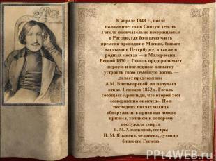 В апреле 1848 г., после паломничества в Святую землю, Гоголь окончательно возвра