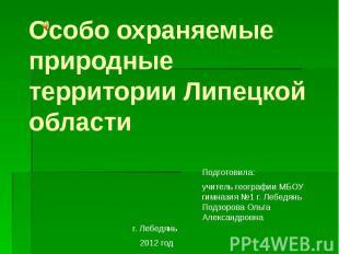 Особо охраняемые природные территории Липецкой областиПодготовила:учитель геогра