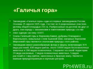 «Галичья гора»Заповедник «Галичья гора»--один из первых заповедников России. Осн