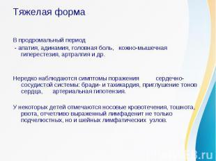 Тяжелая формаВ продромальный период - апатия, адинамия, головная боль, кожно-мыш