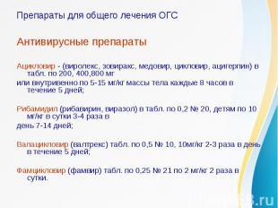 Препараты для общего лечения ОГСАнтивирусные препаратыАцикловир - (виролекс, зов