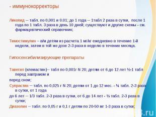 - иммунокорректорыЛикопид ─ табл. по 0,001 и 0.01; до 1 года ─ 1табл 2 раза в су