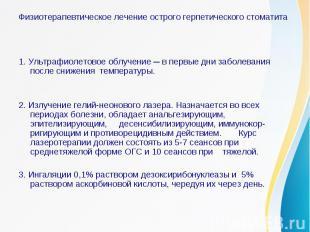 Физиотерапевтическое лечение острого герпетического стоматита1. Ультрафиолетовое