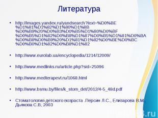 Литератураhttp://images.yandex.ru/yandsearch?text=%D0%BE%D1%81%D1%82%D1%80%D1%8B