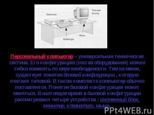 Персональный компьютер – универсальная техническая система. Его конфигурацию (со