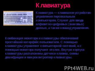 Клавиатура — клавишное устройство управления персональным компьютером. Служит дл