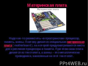 Надо как-то разместить «в пространстве» процессор, память, шины. Поэтому делаетс