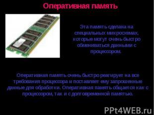Эта память сделана на специальных микросхемах, которые могут очень быстро обмени