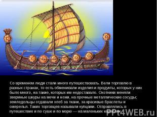 Со временем люди стали много путешествовать. Вели торговлю в разных странах, то