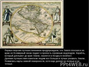 Первых морских путешественников предупреждали, что Земля плоская и на краю ее Вс
