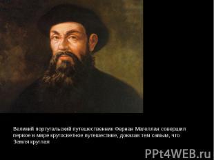 Великий португальский путешественник Фернан Магеллан совершил первое в мире круг
