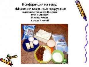 Конференция на тему: «Молоко и молочные продукты»выполнили: ученики 3 «В» класса